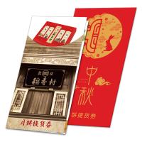 北京稻香村京城缤纷月饼券8选1
