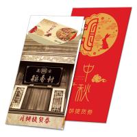 北京稻香村鸣香雅月月饼券8选1