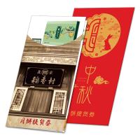北京稻香村花香月月饼券8选1